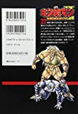 Superman Tag Hen 22 of Kinnikuman II ultimate (Playboy Comics) (2010) ISBN: 4088575059 [Japanese Import]