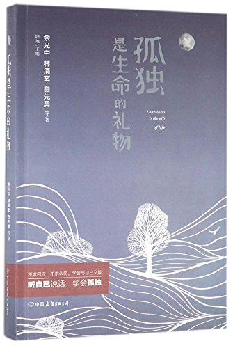 Loneliness Is the Gift of Life (Chinese Edition)