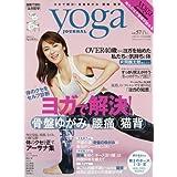 yoga journal 2017年Vol.57 小さい表紙画像
