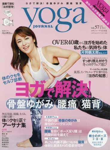 yoga journal 2018年Vol.57 大きい表紙画像