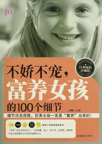 Not Jiao pet details eutrophication girls 100 (classic bestselling Collector's Edition)(Chinese Edition) pdf epub