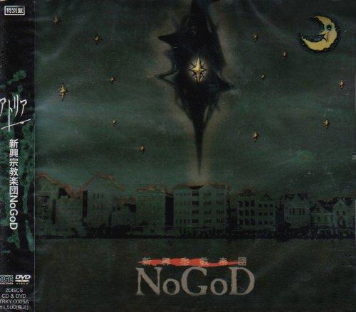 アトリア(初回限定盤)(DVD付)