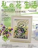 私の花生活No.81 (Heart Warming Life Series)
