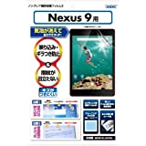 アスデック ノングレア画面保護フィルム3 Google NEXUS 9専用 NGB-GNX9