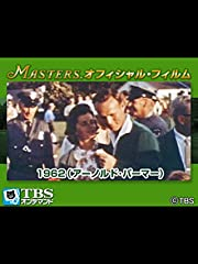 マスターズ・オフィシャル・フィルム1962