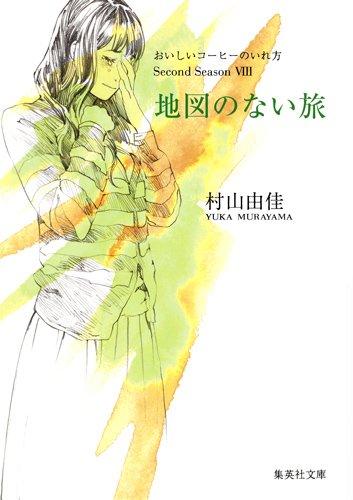 地図のない旅 おいしいコーヒーのいれ方 Second Season 8 (集英社文庫)