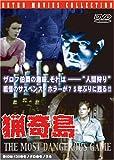 猟奇島 [DVD]