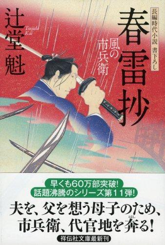 春雷抄 風の市兵衛 (祥伝社文庫)