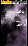 ホー・ソン探偵集 3: 中国的推理小説