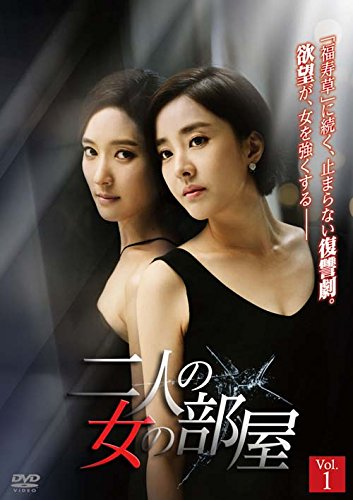 [DVD]二人の女の部屋 DVD-BOX1 (20枚組)