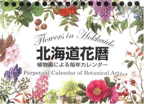 北海道花暦 植物画による毎年カレンダー