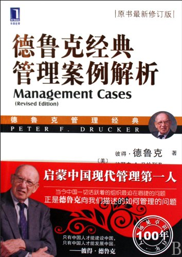 Drucker's Classic Management Case Study-Newly Revised Edition (Chinese Edition) ebook