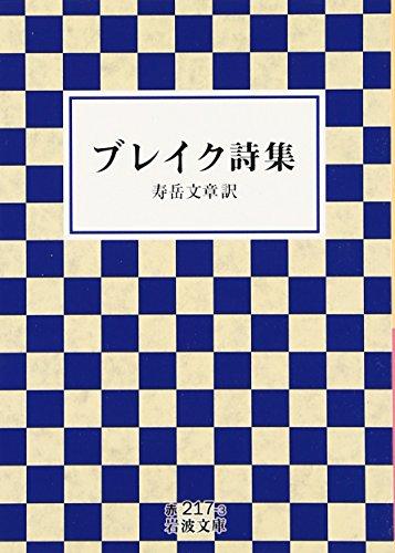ブレイク詩集 (岩波文庫)