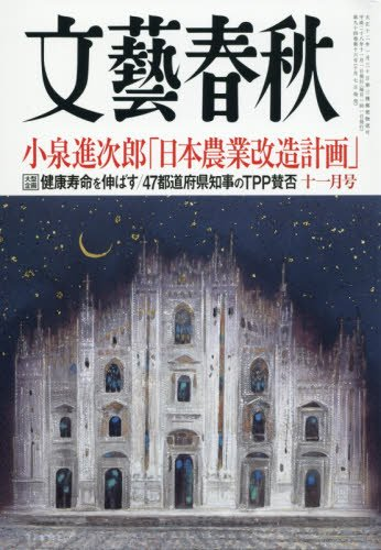 文藝春秋 2016年 11 月号 [雑誌]