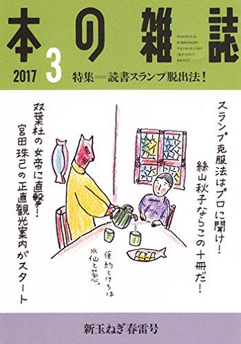 本の雑誌405号2017年3月号