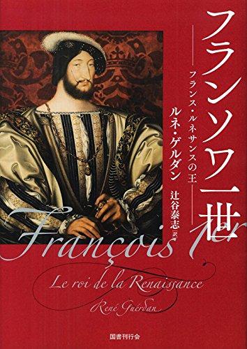 フランソワ一世 フランス・ルネサンスの王