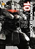 Armored Core 10 Complete Works files (Kadokawa Game Collection) (2005) ISBN: 4047071994 [Japanese Import]