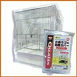 クオリス 小鳥カゴの防寒カバー ジッパー付き Mサイズ