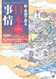 新・英語で語る日本事情