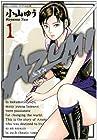 AZUMI 全18巻 (小山ゆう)