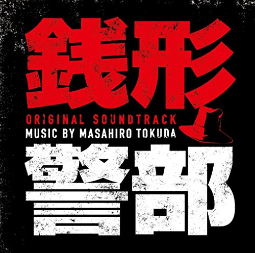 Nihon Tv Wowow Hulu Kyoudou Seisaku Drama Zenigata Keibu O.S.T.