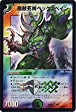 デュエルマスターズ DMD33-003 《無敵死神ヘックスペイン》