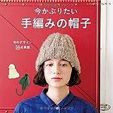 手編みの帽子 (レディブティックシリーズno.4097)