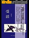 """受活(中国版""""百年孤独"""",首位卡夫卡文学奖获得者阎连科作品,当代更富想象力、更伟大的作品之一,第三届老舍文学奖优秀长篇小说。)"""