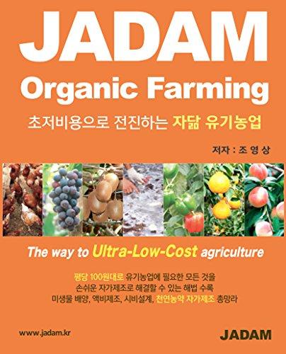 JADAM Organic Farming (Korean Edition)