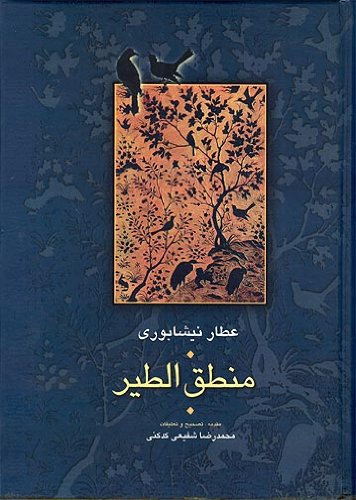 Mantiq Al-Tayr (The Conference of the Birds): A Fable in Persian