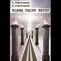 Волны гасят ветер (Russian Edition) book cover