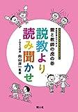 親と教師の虎の巻 説教より読み聞かせ (TOSS KIDS SCHOOL 家庭教育シリーズ2)