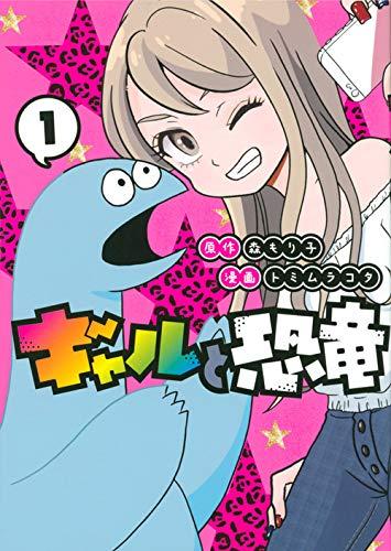 ギャルと恐竜(1) (ヤンマガKCスペシャル)