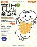 新訂版 育児全百科 (学研ヒットムック)