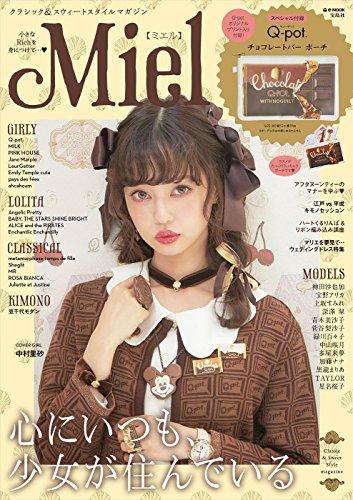 Miel 最新号 表紙画像