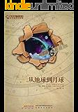 凡尔纳科幻经典:从地球到月球(插图本全译本)