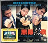 Out Of Justice VCD Korea Movies