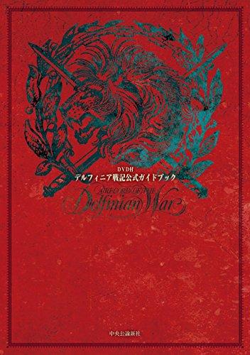 DVD付 - デルフィニア戦記公式ガイドブック