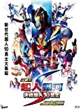 Ultraman Ginga S Movie Showdown! The 10 Ultra Warriors! (Region 3 DVD / Non USA Region) (Japanese & Cantonese Languages, English Subtitled) Japanese movie