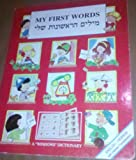 A Child's Picture English-Hebrew Dictionary, , 0915361752
