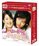 Itazura Na Kiss Box 1 [Import allemand]