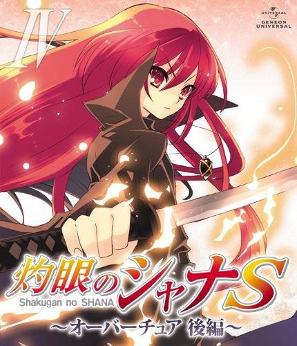 OVA「灼眼のシャナS」第IV巻