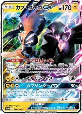 Juego de Cartas Pokemon / PK-SM-P-048 Cap · Kokko GX: Amazon ...