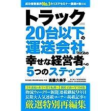 TORAKKU20DAIIKANOUNSOUGAISYANOTAMENOSHIAWASENAKEIEISYAHENO5THUNOSUTEPPU torakku20daiikanoshiri-zu (Japanese Edition)