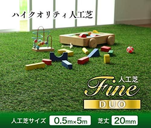 [スポンサー プロダクト]人工芝 ロール0.5m×5m 芝丈20mm 「 FINE DUO 」 (#9831328) 芝生 ガーデニング DIY 工作 遊び アウトドア