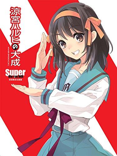 스즈미야 하루히의 대성 Super Blu-ray BOX 첫 생산 한정판