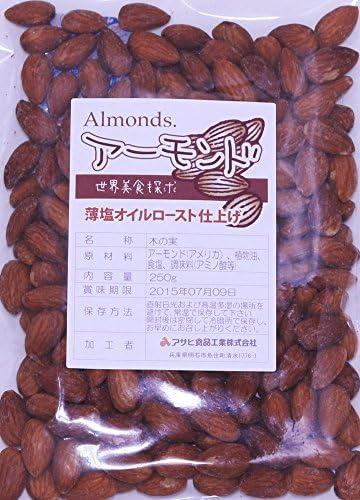 カリフォルニア産 アーモンド (薄塩オイルロースト仕上げ)  250g×3袋  メール便