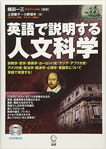 Amazon.co.jp: 英語で説明する人文科学 ([CD+テキスト]): 植田 一三 ...