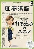 NHKテキスト囲碁講座 2019年 03 月号 [雑誌]