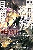 異世界総力戦に日本国現る 2 (レジェンドノベルス)